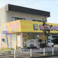 株式会社宮本リサイクルの写真