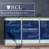RCL探偵事務所の写真