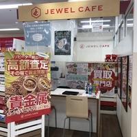 ジュエルカフェ イオン江別店の写真