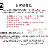 牛角 札幌ステラプレイス店の写真