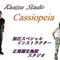 加圧スタジオ・カシオペアの写真