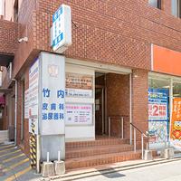 医療法人竹内皮膚泌尿器科医院の写真