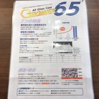 iPhone修理店スマートクール イオンモール広島祇園店の写真