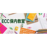 ECC保内教室の写真