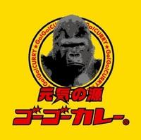 ゴーゴーカレー岡山中仙道スタジアムの写真