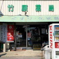 竹原薬局の写真