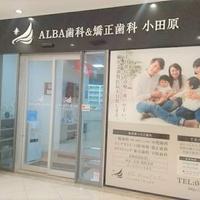 ALBA歯科&矯正歯科 小田原の写真