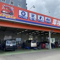 車検の速太郎 アルパーク前店の写真