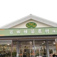 百田種苗農材株式会社の写真