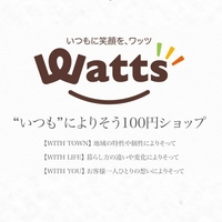 100円ショップ ワッツ五條イオン店の写真
