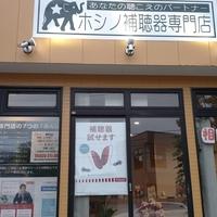 ホシノ補聴器専門店の写真