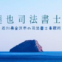 山田達也司法書士行政書士事務所・きびきの不動産の写真