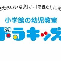幼児教室ドラキッズイオンモール太田教室の写真