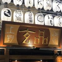 玄品 上野(旧店舗名:玄品ふぐ 上野の関)の写真