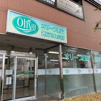 オリーブ薬局 本店の写真