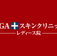 AGAスキンクリニック大阪梅田レディース院(女性専用)の写真