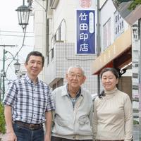 竹田印店の写真