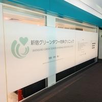新宿グリーンタワー内科クリニックの写真