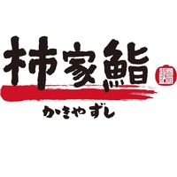 柿家鮨 四ツ谷店の写真