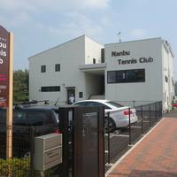 南部テニスクラブの写真
