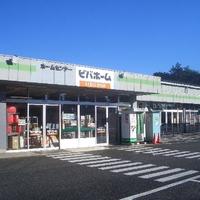 ビバホーム 古河店の写真