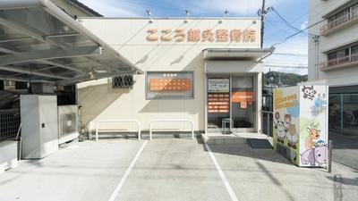 整骨 院 鍼灸 こころ 大阪市西淀川区で整骨院をお探しなら、美しいカラダづくりをサポートするこころ鍼灸整骨院
