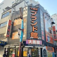 大黒屋ブランド館 上野アメ横店の写真