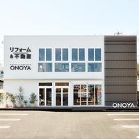 オノヤ仙台中山リフォーム・不動産ショールームの写真