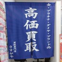 さすがや長野店の写真