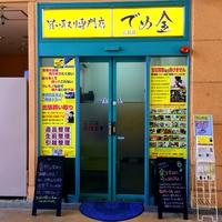 買い取り専門店でめ金広島店の写真