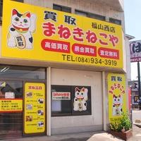 買取まねきねこや福山西店の写真