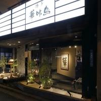 水たき料亭 博多華味鳥 祇園店の写真