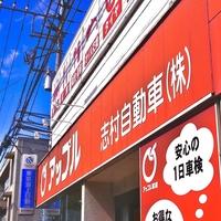 アップル車検 浦和の写真
