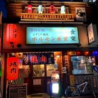 スタミナホルモン食堂 食樂 国分町店の写真