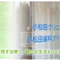 小松田歯科クリニックの写真