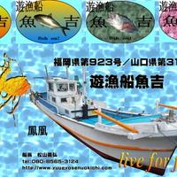 遊漁船魚吉の写真