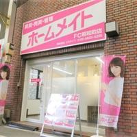 ホームメイト昭和町店の写真