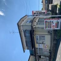 佐々木接骨院の写真