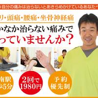 高瀬鍼灸整骨院の写真