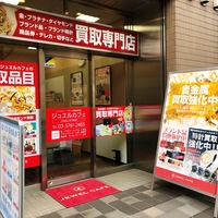 ジュエルカフェ OdakyuOX狛江店の写真