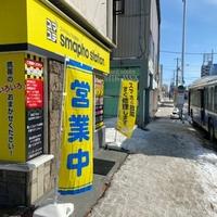 スマホステーションNスマ札幌白石店の写真