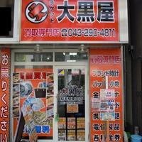 大黒屋 稲毛駅東口店の写真
