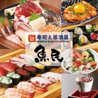 寿司と居酒屋魚民 新百合ヶ丘北口駅前店の写真
