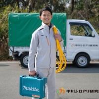 中川シロアリ研究所株式会社の写真