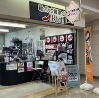 靴修理のリアット アミコ徳島店の写真