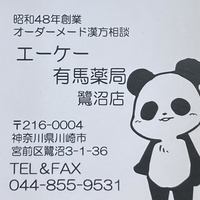 鷺沼漢方 エーケー有馬薬局の写真