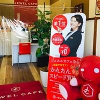 ジュエルカフェ ライフガーデン韮崎店の写真