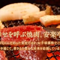 安楽亭 高崎貝沢店の写真
