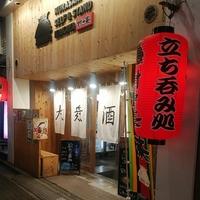 村さ来 津田沼駅前店の写真