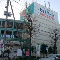 ビバホーム 川崎宮前店の写真